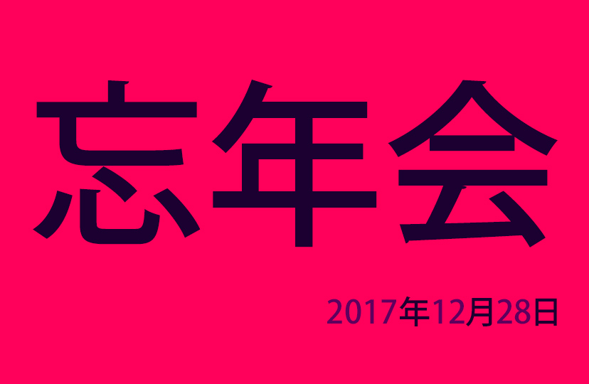 End of the Year Party Season – 忘年会!