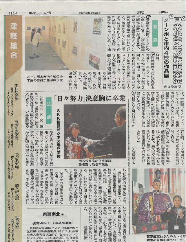 Children's Print Exchange Aomori News